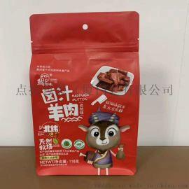 厂家专业定做彩印塑料食品包装袋 自封自立塑料包装袋