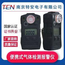便携式气体报警器-南京特安电子