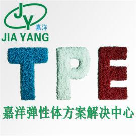 嘉洋橡塑专注研发生产销售TPE的生产厂家