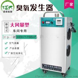 30g移动式大风量臭氧发生器