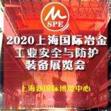 2020上海国际冶金工业安全与防护装备展览会