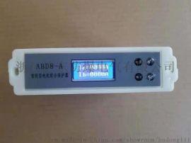 厂家直销浙江沪东ABD8-A智能型电机综合保护器