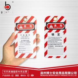 锁定挂签安全吊牌上锁挂牌 PVC吊牌BD-P01