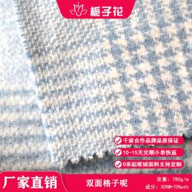 30羊毛双面格子粗纺毛呢面布料按需定制