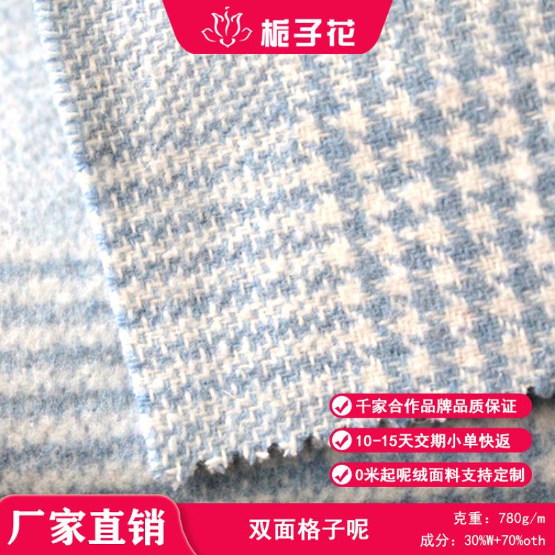30羊毛雙面格子粗紡毛呢面布料按需定製