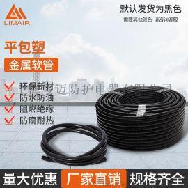 PVC阻燃防水包塑金属软管