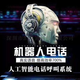 广东电话机器人系统外呼