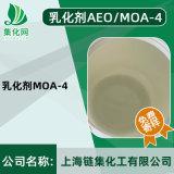 乳化剂MOA-4 moa4 aeo4 可加工定制