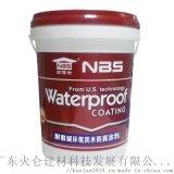 耐博仕環氧樹脂污水池耐酸鹼防水防腐塗料