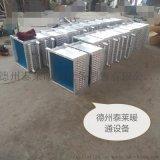 空调表冷器北京定做铜管铝箔表冷器