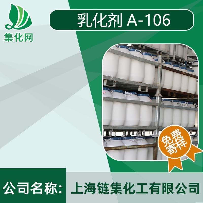 乳化剂A-106 脂肪酸聚氧乙烯酯