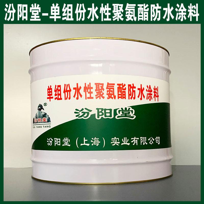 生產、單組份水性聚氨酯防水塗料、廠家