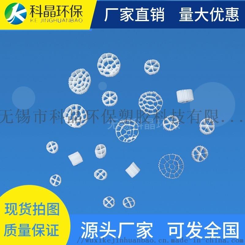 MBBR流化床填料挂膜污水处理生物除臭塔耐酸碱
