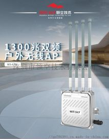 1300M无线室外AP户外WIFI覆盖