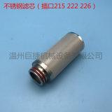 304不锈钢滤芯 耐酸碱不锈钢滤芯226插口