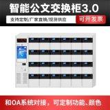 天津政府大厅智能文件交换柜30门文件交换箱定制生产