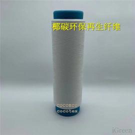 再生环保椰炭丝 椰炭纤维 椰炭纱线 椰炭运动面料