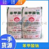 天津东大 食品添加劑 苯甲酸鈉 食品