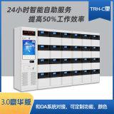 济南30门公文交换柜 智能文件流转柜TRH-C