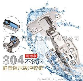 合页304可泡水不锈钢铰链可泡水不锈钢合页