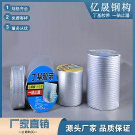 铝箔丁基防水密封胶带 丁基胶带 生产厂家 多购优惠