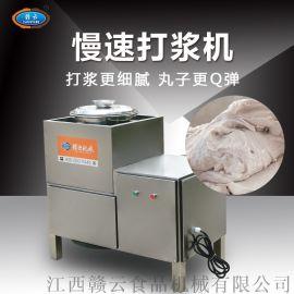 商用不锈钢慢速搅拌机低速肉丸打浆机