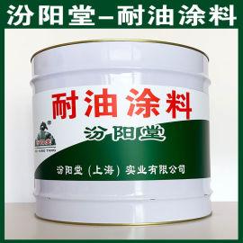 耐油涂料、选汾阳堂品牌、耐油涂料、包送货上门
