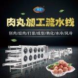 全自动大型智能工厂化生产加工肉丸生产线设备