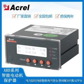 安科瑞ARD2-800/CJK智能电动机保护器