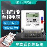 长沙威胜DDS3102-S1远程智能单相电表 高校宿舍  电表