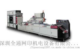 全通全自动CNC卷对卷丝印机
