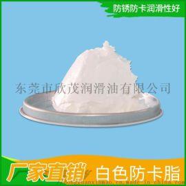白油脂高温防卡膏 金属螺纹专用白色润滑脂 厂家直销