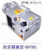 歐樂霸真空泵BVT60/80印刷機一吸一吹氣泵