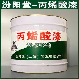 丙烯酸漆、防水,防漏,性能好