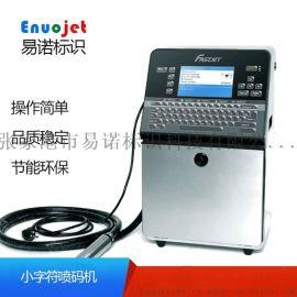 管材喷码机PVC软管打码机增强软管打标机厂家直销