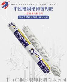 广东厂家  硅酮结构胶大型幕墙结构密封胶