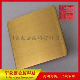 彩色不锈钢板 黄钛金不锈钢装饰板 拉丝不锈钢厂家