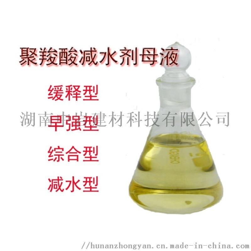 混泥土添加剂聚羧酸减水剂高强度缓凝型可定制