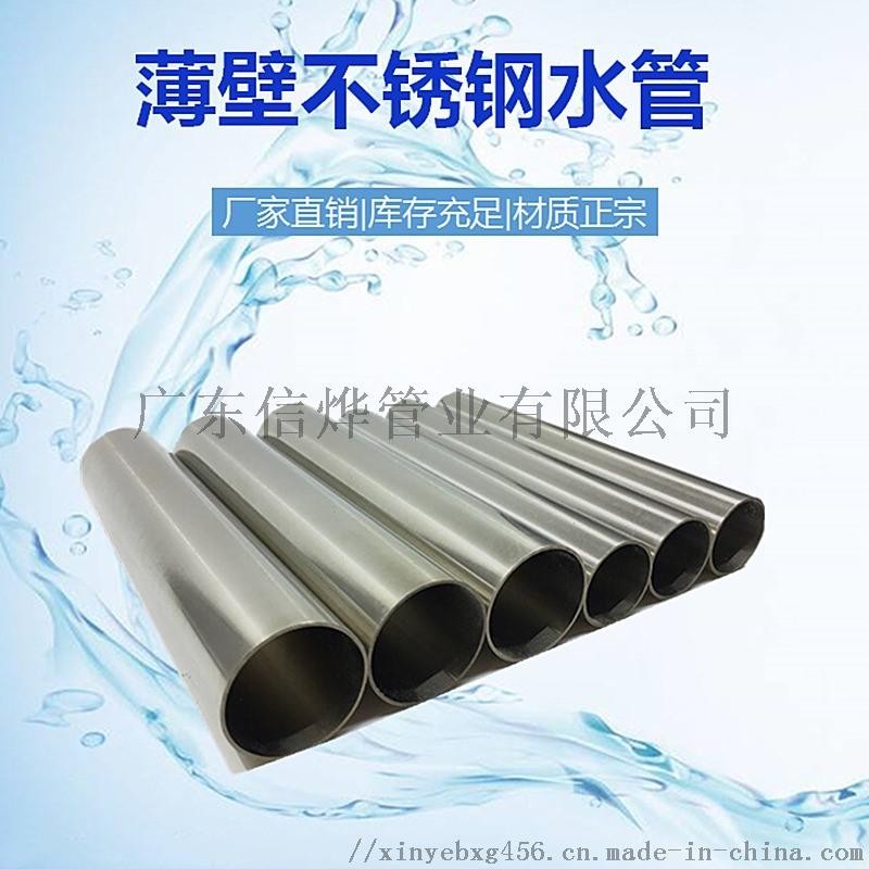 重庆信烨4分6分酒店学校工程家装不锈钢给水管