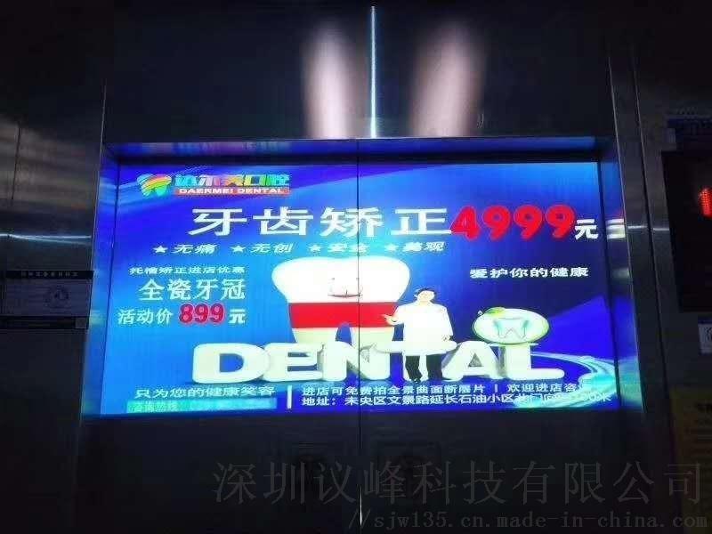 议峰电梯投影广告机电梯投影设备哪家比较好