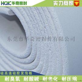 耐高温白色硅胶发泡板 减震隔音防撞海绵板