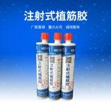 高鐵專用環氧型植筋膠, 改性環氧樹脂植筋膠