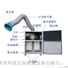 焊接烟尘净化器 反吹式 可移动双臂焊烟净化器