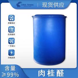 肉桂醛CAS: 104-55-2现货供应量大从优