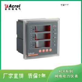 三相网络多功能电力仪表ACR220E安科瑞