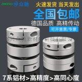 膜片联轴器 铝合金弹性单/双/三膜片联轴器