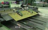多色水墨柔印/鐵絲釘裝訂練習本生產機器