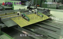 多色水墨柔印/铁丝钉装订练习本生产机器