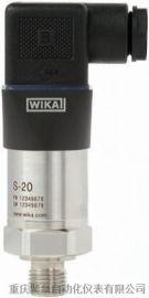 压力传感器、压力变送器、卫生型压力变送器、威卡