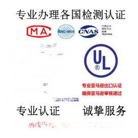 亚马逊UL测试报告确保通过,深圳第三方检测机构代办